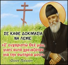 Orthodox Prayers, Orthodox Christianity, Cool Words, Wise Words, Greek Beauty, Life Advice, Dear God, Christian Faith, Believe