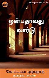 Onbathavathu Ward - Tamil eBook