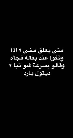 Quotes For Book Lovers, Quotes And Notes, Arabic Funny, Funny Arabic Quotes, Mixed Feelings Quotes, Mood Quotes, Short Quotes Love, Best Quotes, Jimin Funny Face