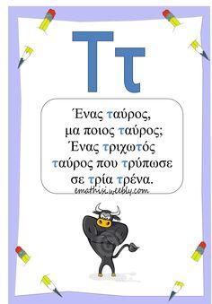 Γλωσσοδέτες Α΄Δημοτικού Teaching Kids, Teaching Resources, Learn Greek, Greek Alphabet, Greek Language, Greek Words, Word Pictures, School Lessons, Educational Games
