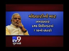 Big challenges are ahead of Modi government. The growing conflict in Iraq will drive gas prices higher. On the other hand, PM Narendra Modi's government is not going to increase the prices of domestic LPG or PDS kerosene because of the recent spurt in global crude oil rates over the crisis in Iraq, said Dharmendra Pradhan, minister of state for petroleum and natural gas.  For more videos go to  http://www.youtube.com/gujarattv9  Like us on Facebook at https://www.facebook.com/tv9gujarati