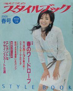 giftjap.info - Интернет-магазин | Japanese book and magazine handicrafts - MRS STYLE BOOK 2005