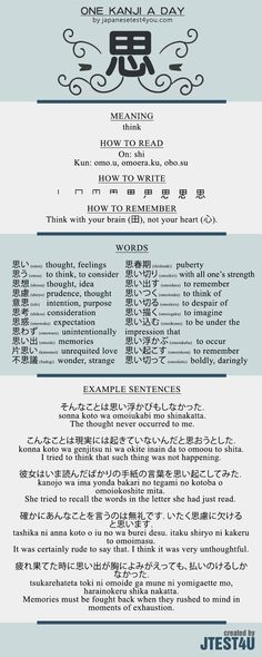 Learn one Kanji a day with infographic - 思 (shi): http://japanesetest4you.com/learn-one-kanji-a-day-with-infographic-%e6%80%9d-shi/