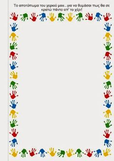 Sofia's Kindergarten: Τα Βιβλιαράκια μας για την ΓΙΟΡΤΗ ΤΗΣ ΜΗΤΕΡΑΣ Mother's Day Printables, Baby Sign Language, Art For Kids, Art Projects, Kindergarten, Templates, Feelings, Frames, Blog