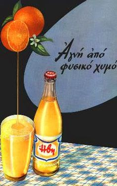 Loving all vintage life Retro Ads, Vintage Ads, Vintage Photos, Vintage Magazines, Vintage Photographs, Old Greek, Greek Art, Old Posters, Vintage Posters