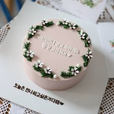 Cake Decorating Amazing, Cake Decorating Designs, Birthday Cake Decorating, Cake Decorating Techniques, Pretty Birthday Cakes, Pretty Cakes, Mini Cakes, Cupcake Cakes, Simple Cake Designs