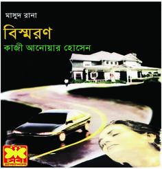 Online Public Library of Bangladesh: Bisshoron