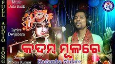 Kadamba Mulare Superhit Shree Krishna Bhajan By Pabitra Kumar