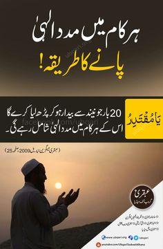 Har kaam m madad paney ka amal Duaa Islam, Islam Hadith, Allah Islam, Islam Muslim, Islam Quran, Islam Religion, Prayer Verses, Quran Verses, Quran Quotes