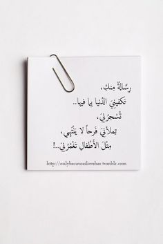 A little thing for you (Posts tagged عربي) Simple Love Quotes, Short Quotes Love, Sweet Love Quotes, Love Smile Quotes, Calligraphy Quotes Love, Arabic Tattoo Quotes, Arabic Love Quotes, Love Quotes For Girlfriend, Love Husband Quotes