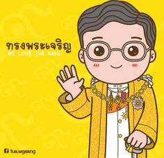 ทรงพระเจริญ (Cr: Tua Wgaang)