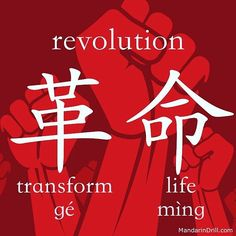 革命 REVOLUTION Probably, it's one of the brightest Chinese words :) #rebus #revolution #calligraphy #chinese #china #hsk