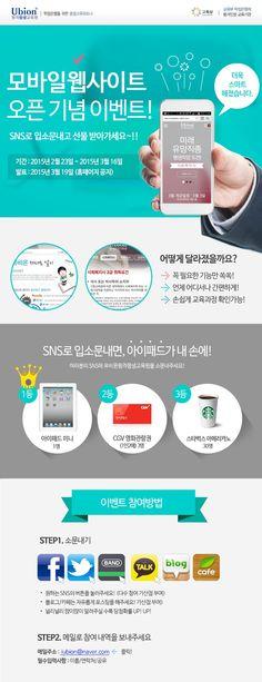 [유비온원격평생교육원] SNS 공유 이벤트 모바일 웹사이트 오픈을 홍보하고 아이패드 받자…