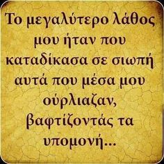 Greek Quotes, Slogan, Wise Words, Psychology, Meant To Be, Spirituality, Inspirational Quotes, Messages, Thoughts