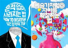 Typography Seoul - 당신은 무지개 맛이 날 것 같아요, 만화가&디자이너 조경규