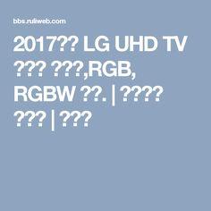 2017년형 LG UHD TV 간단한 나노셀,RGB, RGBW 정보. | 영상기기 갤러리 |   루리웹