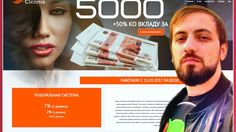 Ciconia - ПРОЕКТ ОТ ПРОВЕРЕННОГО АДМИНА - 5000рублей депозит 50% за 24 ч...