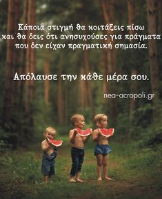 Wisdom Quotes, Words Quotes, Life Quotes, Greek Words, Greek Quotes, Family Quotes, Deep Thoughts, Picture Quotes, Positive Quotes