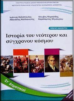 Greek History, Learning Disabilities, Activities For Kids, Teacher, Education, Blog, Homework, School Stuff, Modern