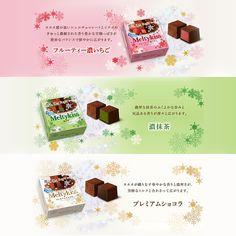 MEIJI Meltykiss Chocolate - 2015 Limited Winter Edition - Takaski.com