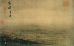 """Sothern Song painter Ma Yuan (馬遠/马远, 1160–1225) • """"寒塘清浅"""" [meaning something like """"cold pond, clear and shallow""""] from the series 《二十水圖》- """"Water: Twelve Views"""" or """"Twelve Studies of Water"""" """"The twelve paintings of water by Ma Yuan […], completed 900..."""