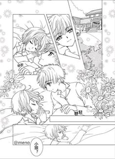Sakura Manga, Manga Anime, Card Captor, Cute Anime Coupes, Clear Card, Manga Couple, Cardcaptor Sakura, Magical Girl, Doujinshi