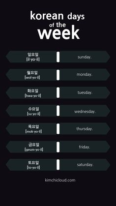 Korean Language 751538256538680401 - In this lesson we will introduce the words for the days of the week in Korean. These words have their roots in the Chinese language and the elements of nature. Source by Korean Slang, Korean Phrases, Korean Quotes, Korean Words Learning, Korean Language Learning, Chinese Language, South Korean Language, German Language, Spanish Language
