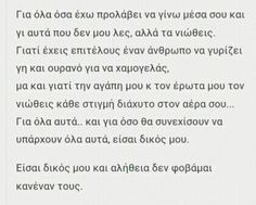 """""""Και αλήθεια δε φοβάμαι κανέναν τους."""" . #Ρενέ Στυλιαρά Greek Quotes, Philosophy, Poems, Thoughts, Feelings, Tattoos, Pictures, Life, Photos"""