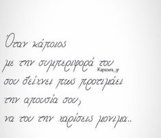 New Quotes, Wisdom Quotes, Unique Words, Greek Quotes, Lyrics, Relationship, Tattoo, Nails, Life