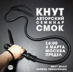 Кнут. Ставим руку – купить в интернет-магазине на Ярмарке Мастеров с доставкой