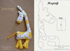 Girafa de  tecido