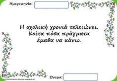 αξ2 End Of School Year, School Grades, School Projects, Education, Blog, Graduation, Summer, Kids, Young Children