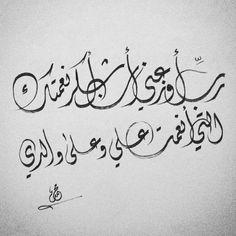 "Dua of Prophet Sulaiman ""رَبِّ أَوْزِعْنِي أَنْ أَشْكُرَ نِعْمَتَكَ الَّتِي أَنْعَمْتَ عَلَيَّ وَعَلَى وَالِدَيَّ"" ""Lord, enable me to be thankful for the blessings You have granted me and my parents..."