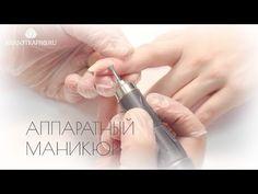 Аппаратный маникюр - YouTube