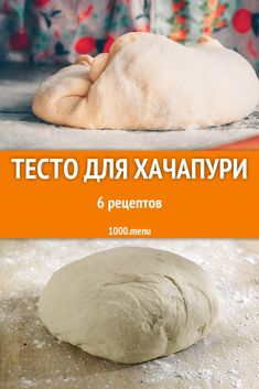 Khachapuri dough can be cooked on a rec … Bread Recipes, Cooking Recipes, Tasty, Yummy Food, Dough Recipe, Bakery, Food And Drink, Favorite Recipes, Homemade