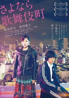 【映画】さよなら歌舞伎町(2014)2/25視聴