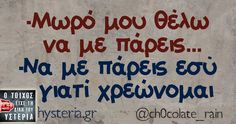 -Μωρό μου θέλω Funny Status Quotes, Funny Statuses, Chocolate Rain, Funny Phrases, Color Psychology, Funny Pictures, Funny Pics, Greek Quotes, English Quotes