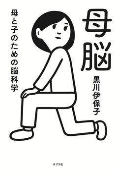 母脳 | Noritake / のりたけ Japon Illustration, Outline Illustration, Graphic Design Projects, Graphic Design Posters, Poster Design Inspiration, Comic Styles, Japanese Design, Grafik Design, Illustrations And Posters