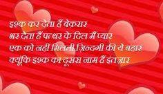 G Group All: love shayari image hindi