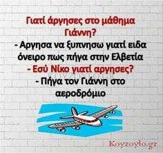 Έκλαψα Funny Greek Quotes, Greek Memes, Funny Picture Quotes, Funny Quotes, Just For Laughs, Just For You, Color Psychology, Funny Moments, Wallpaper Quotes