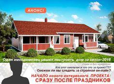 ImhoDom.Ru - Сибирское Домовладение