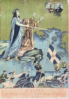 Μακεδονία 1913 Ww2, Greece, Survival, Army, Walls, History, Painting, Greece Country, Gi Joe