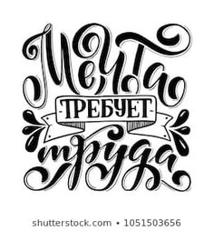 Illustration about Poster on russian language. Illustration of hipster, drawn, calligraphy - 112060342 Teen Quotes, Motivational Quotes, Inspirational Quotes, Insta Posts, Calligraphy Letters, Some Quotes, Photography Logos, Poster On, Journal Pages