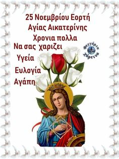 Name Day, Greek Quotes, Princess Zelda, Fictional Characters, Saint Name Day, Fantasy Characters