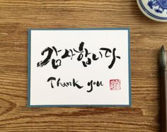 Card set / Korean calligraphy card set of 4 - Thank you / Greeting card / Handwritten Calligraphy - Edit Listing - Etsy