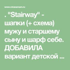 """. """"Stairway"""" - шапки (+ схема) мужу и старшему сыну и шарф себе. ДОБАВИЛА вариант детской модели с завязками - В.Г.У. - Вязаные Головные Уборы - Страна Мам"""