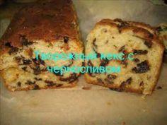 Творожный кекс с черносливом (+плейлист)