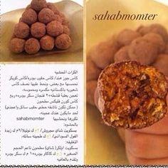 f7b09be79 56 Best No-bake oatmeal dessert (arabic) images   Baked Oatmeal ...