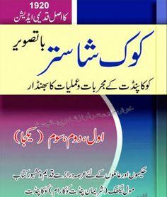 Koka Shastra Kashmiri Book In Urdu Free Download in 2019 ...