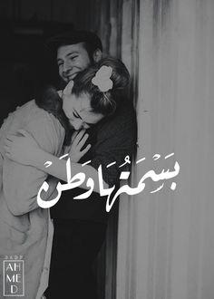 بسمتها وطن . بسمة . ابتسامة . ضحكة . حب . حضن . Her smile is a home . Smile . Home . Love . Hug